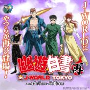 バンダイナムコアミューズメント、「幽☆遊☆白書 25th Anniversary Blu-ray BOX」発売を記念した『幽白』イベントをJ-WORLDで開催決定!