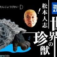 タカラトミーアーツ、松本人志さんプロデュースによるガチャ『世界の珍獣 第一弾』を6月中旬より順次発売…スマホアプリと連携し音声再生にも対応