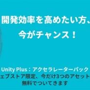 ユニティ、Unityウェブストアで期間限定のアクセラレーターパックキャンペーンを実施 3つのアセットが無料で入手可能に