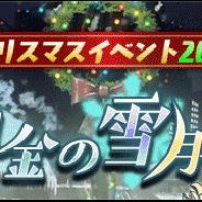バンナムオンライン、『グラフィティスマッシュ』でクリスマスイベントを開催! 「聖夜のアリス」「聖夜のジャスティス」「ニッセ」が登場