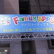 【おもちゃショー16】『Famili Apps』がお仕事&学習アプリを出展…土日には「未来缶をつくろう!ワークショップ」も開催