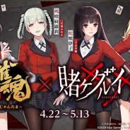Yostar、対戦型麻雀ゲーム『雀魂』でアニメ「賭ケグルイ××」とのコラボを22日より実施予定!