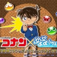 セガゲームス、『ぷよぷよ!!クエスト』で「名探偵コナン」とのコラボイベント開催が決定! 26日放送のぷよクエ公式生放送で最新情報を公開