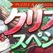 ガンホー、『パズル&ドラゴンズ』で期間限定の「クリスマススペシャル!!」を12月15日より開催 クリスマス仕様の特別なモンスター達が登場!