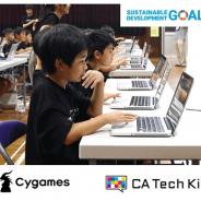 CA Tech Kids、Cygames・伊万里市と共同で小学生プログラミング特待生の募集開始 講師不足の課題を解消するeラーニングシステム活用の学習を提供