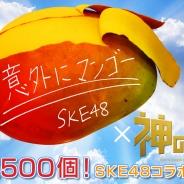 ブランジスタゲーム、『神の手』がSKE48の21thシングル「意外にマンゴー」との発売記念コラボを実施