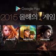 ネクソン、韓国のGoogle Play「2015年ベストゲーム」に『HIT』『ドミネーションズ』『天龍八部』の3タイトルが選出