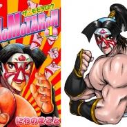 サミーネットワークス、12月上旬配信予定の新作『プロレスラーをつくろう!』にプロレスマンガ「THE MOMOTAROH」のキャラが参戦決定