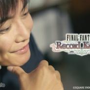 DeNAとスクエニ、成宮寛貴さんが出演する『FFレコードキーパー』の新TVCM「あふれる記憶篇」を全国47都道府県で順次放映 配信2周年キャンペーンも