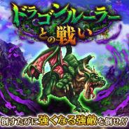 スクエニとアカツキ、『ロマサガRS』で常設コンテンツ「ドラゴンルーラーとの戦い」を追加