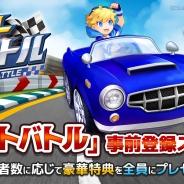 ネットマーブル、簡単カートレースゲーム『カートバトル(KART BATTLE)』の事前登録を公式サイトやTwitterにて受付開始