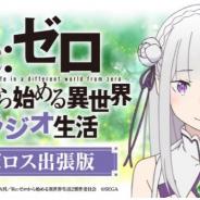 セガ、「Re:ゼロから始める異世界ラジオ生活 ~リゼロス出張版~」を29日21時30分より配信!