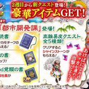 DMM GAMES、『かんぱに☆ガールズ』で「あけぱに2nd☆新春!騒乱のミステリオ」を開催 イベント参加で「キッカ」が手に入る
