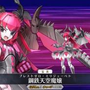 FGO PROJECT、『Fate/Grand Order』の次回イベントに登場する「メカエリチャン」と「メカエリチャンⅡ号機」の宝具演出を公開