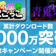 UUUM、 「脱獄ごっこ」「青鬼シリーズ」の累計ダウンロード数が2000万を突破! 各タイトルで記念キャンペーンを実施