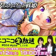 ディンプス、7月12日に『ファントムゲート戦姫』のニコ生番組を放送開始。『機巧少女は傷つかない』とのコラボイベントなどの発表も
