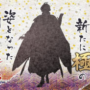 DMM GAMES、『刀剣乱舞-ONLINE-』で極の姿となる刀剣男士一振りのシルエットを公開…実装は7月17日の予定