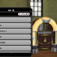 アソビモ、『アルケミアストーリー』にて新機能「ジュークボックス」を実装! ユーザー投票で決定した「ハウジング設計図」も追加