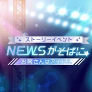グリー、『NEWSに恋して』でストーリーイベント「NEWSがそばに〜お客さんはアイドル〜」を開始!