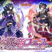 クローバーラボと日本一ソフトウェア、『魔界ウォーズ』で魔音フェスガチャ開催! 新登場の詠姫カノンが登場