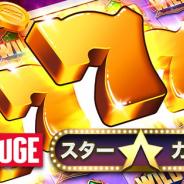 Huuuge Games、新作『Huuugeスターカジノ』の日本版をApp Storeでリリース
