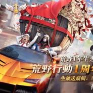 NetEase Games、『荒野行動』の1周年を記念した公式オフラインイベント「荒野行動1周年感謝祭」を12月9日に開催! ステージの生放送が決定