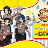 セガ エンタテインメント、「セガコラボカフェ 弱虫ペダル GLORY LINE」をセガコラボカフェ池袋GiGOにて7月13日より期間限定で開催!