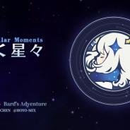 miHoYo、『原神』初のキャラクターテーマOST「輝く星々 The Stellar Moments」を配信開始!