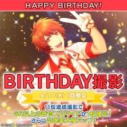 KLabとブロッコリー、『うたの☆プリンスさまっ♪ Shining Live』で一十木音也誕生日を記念し誕生日限定のログインボーナスと撮影を開催中!