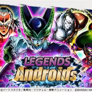 バンナム、『ドラゴンボール レジェンズ』でガシャ「Legends Androids Vol.3」を開始 1人3回までプレイ可能な10連続ガシャも同時開催