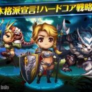 Com2uS、ハードコア戦略RPG『ワンダータクティクス』の事前登録を開始 iOS版、Android版とも2016年1月14日リリースの予定