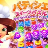 ゲームロフト、パズルアドベンチャー『パティシエスイーツパズル』の配信を開始 同じお菓子を3つ以上揃えるだけの簡単おいしいパズル