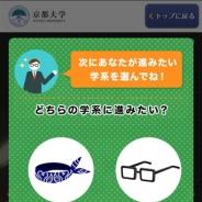 京都大学、ゲーム型サイト 「探検!京都大学」モバイル版を開設 創立以来大事にしてきた「回り道」の精神体現