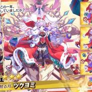 EXNOA、『あやかしランブル!』で限定キャラ「ツクヨミ」「アヤノ」が再登場! クリスマスイベントを復刻