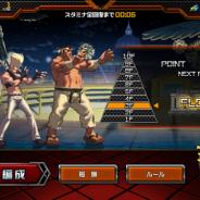 ダイドードリンコ、『THE KING OF FIGHTERS D~DyDo Smile STAND~』に勝ち抜き型の新プレイモード「バトルアリーナ」を追加