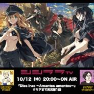 シシララTV、本日20時にてゲーム実況新番組となる「『Dies irae 〜Amantes amentes〜』クリアまで実況」を配信開始