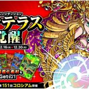 アソビズム、『ドラゴンポーカー』で復刻チャレンジダンジョン「アマテラス覚醒」を開催!