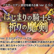 WFS、『アナザーエデン』でVer 2.3.0アップデートを公開 外伝「はじまりの騎士と祈りの魔剣」が追加 新キャラ「ラディアス」(CV:浅川悠)が登場