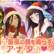 ファンプレックス、『NARUTO -ナルト- 忍コレクション 疾風乱舞』で「聖なる夜の…輪廻祭キャンペーン」開催! クリスマス特別衣装のヒナタとハナビが登場