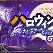 ガンホー、『ディズニー マジックキングダムズ』で期間限定のハロウィンイベントを開催 パークに「コスチュームショップ」もオープン!
