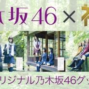 ブランジスタゲーム、3Dクレーンゲーム『神の手』で乃木坂46の19thシングル「いつかできるから今日できる」とのコラボを10月11日より実施