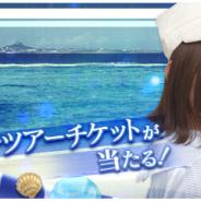 enish、『欅のキセキ』で新イベント「マリンストーリー~砂浜の上の足跡~」を開催! 特典は「欅坂 46 夏の全国アリーナツアー2018」招待