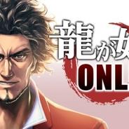 セガゲームス、『龍が如く』シリーズの新プロジェクト『龍が如く ONLINE』を2018年にサービス開始! 主人公「春日一番」のCVは中谷一博を起用