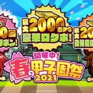 カヤック、『ぼくらの甲子園!ポケット』で「春の甲子園祭2021」キャンペーンを開催!100回分の無料ガラポンも