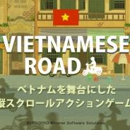 HIROPRO、『Vietnamese Road(ベトナミーズロード)』を配信開始 障害物を避けながらベトナムの道路を進もう