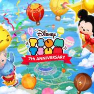 LINE、『LINE:ディズニー ツムツム』で7周年記念イベントを開催! 「ミッキー」「ミニー」などの動くLINEスタンプを配信