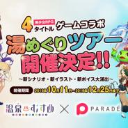 マイネット、『ウチの姫さまがいちばんカワイイ』など美少女RPG4タイトルと「温泉むすめ」のコラボイベントを開催!