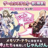 Eyedentity Games Japan、『異世界で始める偉人大戦争~陣取りしてみませんか~』の事前登録数が10万人突破!! キャスト情報の公開も