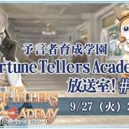 スクエニ、『予言者育成学園 Fortune Tellers Academy』の生放送番組を本日21時に開始 「バージョン 2.0」の大型アップデート情報をお届け