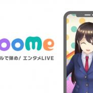 トライフォート、バーチャルタレントライブ配信アプリ「GooMe」の先行体験募集を開始…慧桜ココロののVTuberデビューが決定